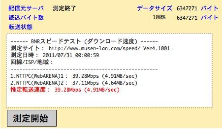 Wi-Fi 2011-07-31 0.01.55