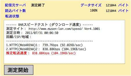 FOMA 2011-07-31 0.07.11