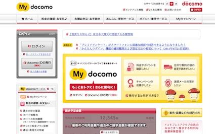 スクリーンショット 2011-08-04 21.08.10