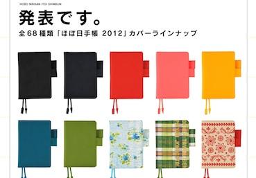 『2012年の手帳』