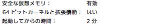 スクリーンショット 2011-09-01 6.50.42
