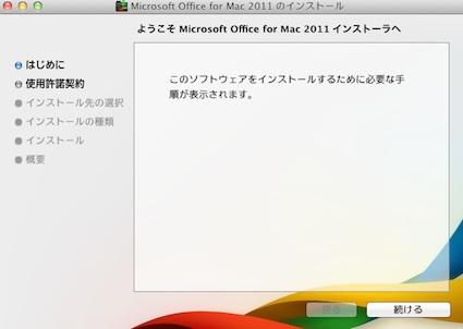 スクリーンショット 2011-10-07 14.08.43