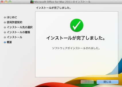 スクリーンショット 2011-10-07 14.10.43