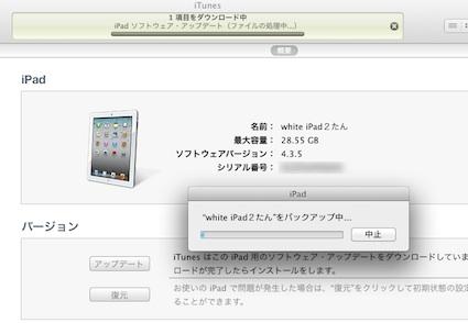 『あ、忘れてた! iPad2たんの更新〜』