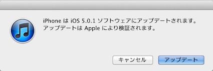 『iOS 5.0.1アップデート』