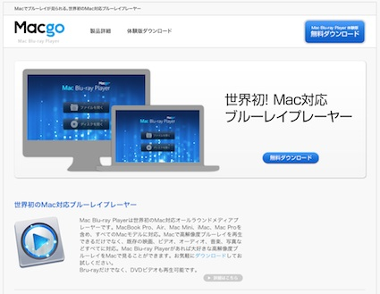 『Mac Blu-ray Playerが33%OFFなので購入』