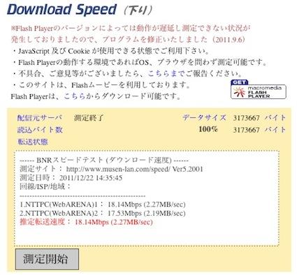 スクリーンショット 2011-12-22 14.36.34