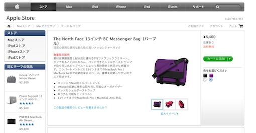 『The North Face 13インチ BC Messenger Bag』