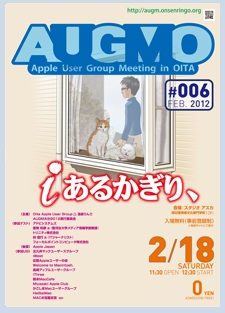 『Apple User Group Meeting in OITAに参加させて頂きます!』