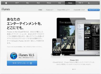 いきなり「iTunes in the Cloud」 追記あり
