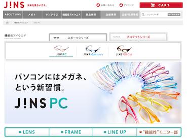 『デスクワークの目の疲れにどうぞう〜パソコン用メガネ JINS PC』