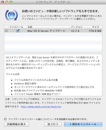スクリーンショット 2012-05-10 21.25.47
