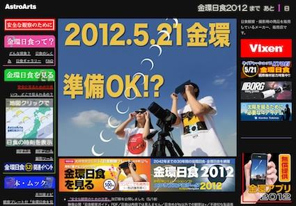 スクリーンショット 2012-05-20 21.48.07