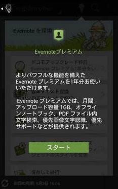 スクリーンショット 2012-07-01 22.54.23