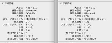 スクリーンショット 2012-07-03 21.24.28