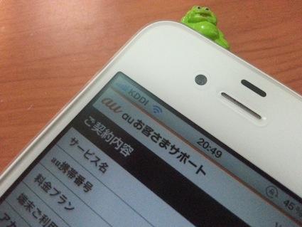 20120707_204909.jpg