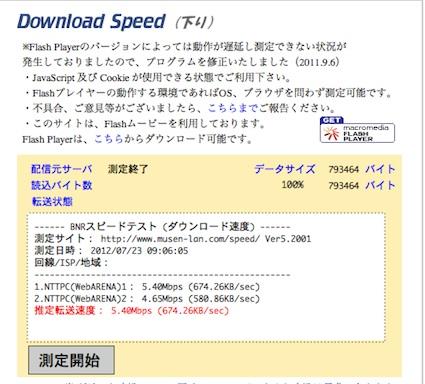 スクリーンショット 2012-07-23 9.06.32