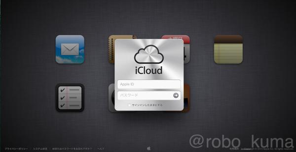『待ちに待った「iWork for iCloud beta」が配布』