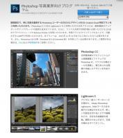 月額1,000円! Adobe【Photoshop 写真業界向けプログラム】が開始しました。