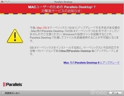 「Parallels Desktop 7」は、Mac OS X マーベリックス(10.9)には対応してません。