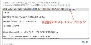 「Google Chrome」がバージョンアップして・・ブログが書き憎くなりました *追記あり