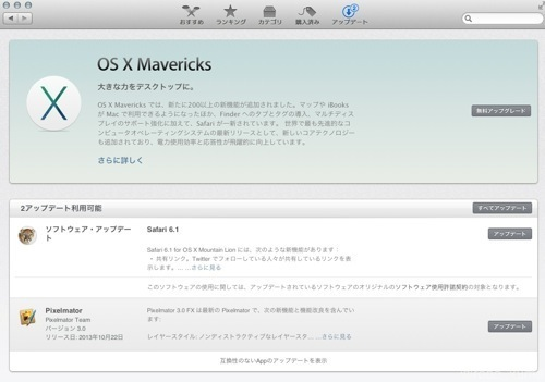 「OS X Mavericks 」は、何と無料! でも、「OS X Server」は何処に? *修正有り