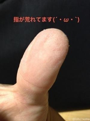 iPhone 5s 指紋認証〜向上のすすめ〜