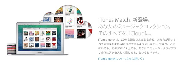『iTunes Match』が日本でも開始されましたね(੭ु ˃̶͈̀ ω ˂̶͈́)੭ु⁾⁾