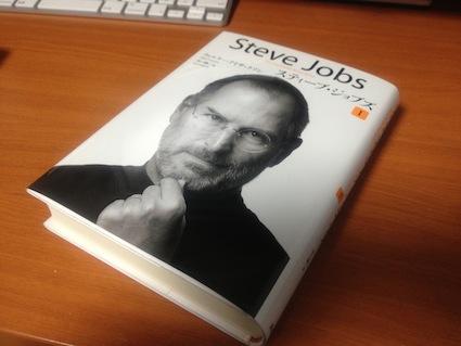『本、スティーブ・ジョブズ I 』