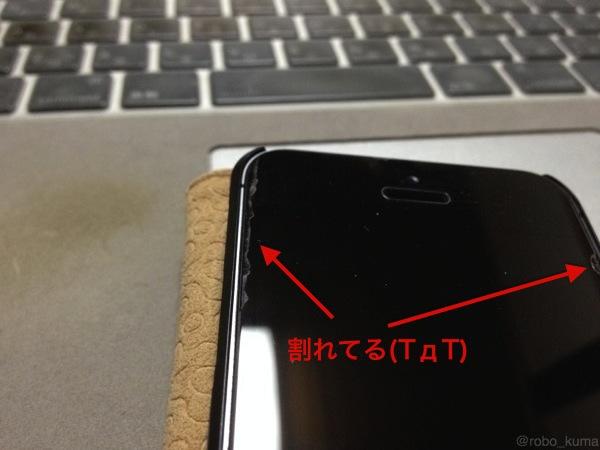 【セール中】 強化ガラス Spigen iPhone 5s / 5c / 5 シュタインハイル GLAS.t R スリム リアル スクリーン プロテクター (背面保護フィルム同梱) 【SGP10111】