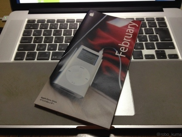 9年前。はじめて、Apple Store銀座でもらったパンフレットが出てきました(੭ु ˃̶͈̀ ω ˂̶͈́)੭ु⁾⁾
