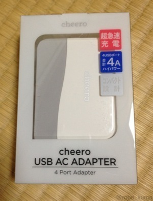 【レビュー】『cheero USB AC ADAPTER』 を購入。