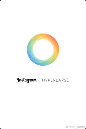 タイムラプス動画が撮影出来る?『Hyperlapse from Instagram』を試す。