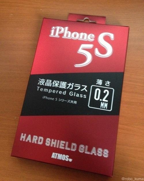 iPhone 5s へ極薄0.2㎜のガラス保護フィルムを貼りました。「HARD SHIELD GLASS for iPhone5/5S/5C] を購入