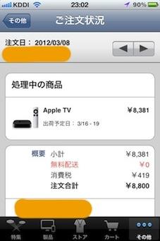 『まだまだ、出荷になりませんね〜AppleTVさん』