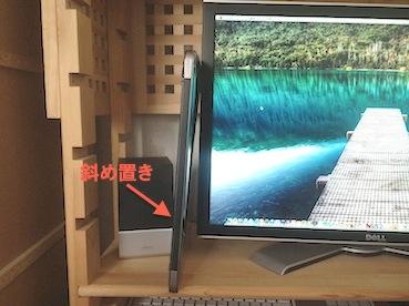 「ちょっと、工作。MacBook Airのスタンド』