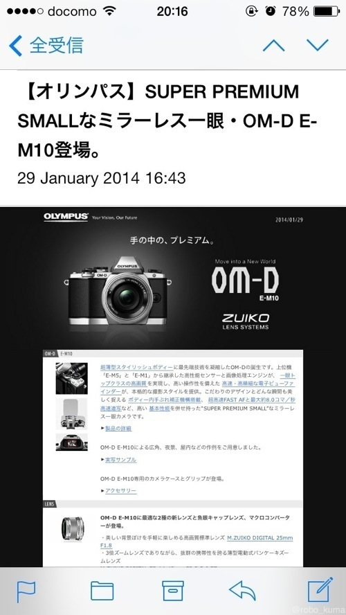 OLYMPUS 「OM-D E-M10」 発表されました。(追記有り)