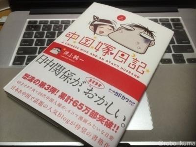 中国嫁日記(三)  購入。まだ全部読んでません(^^;)