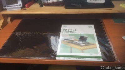 ニトリの『デスクマット』購入レビュー