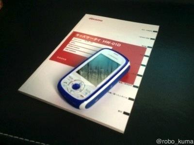 docomo キッズ携帯 『HW-01D』 購入。