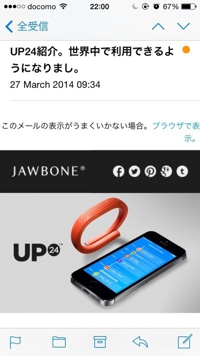 『UP24 by Jawbone』発売、発売されます。