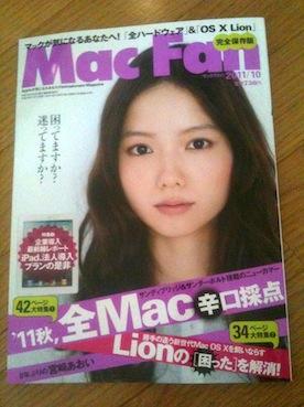 『MacFan10月号を購入〜8月をふりかえって』