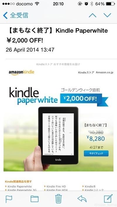 【記事修正】対象ユーザーのみでした。Kindle Paperwhite(ニューモデル)がひっそり2,000円OFF中。4月27日まで