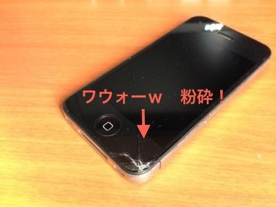 『嫁さんのiPhone4S、砕ける』の巻。しかも、2回も。