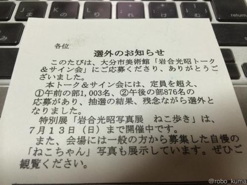 残念(^^;)、選外通知。岩合光昭さんトーク&サイン会。