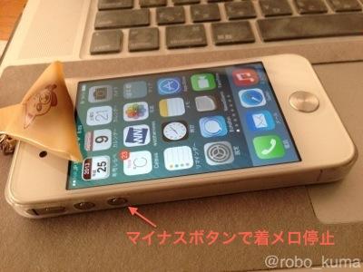 「iOS 7のメール着信音の即停止方法」