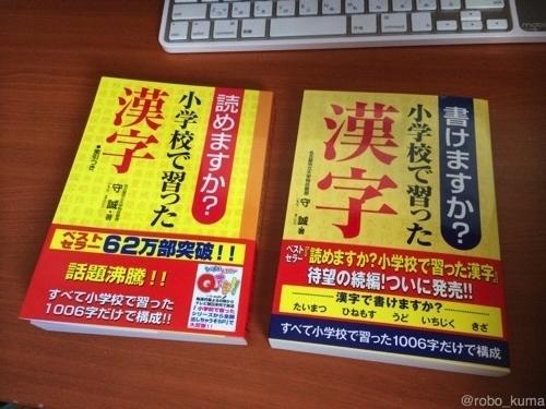『読めますか?書けますか?小学校で習った漢字』を購入して一から学習。