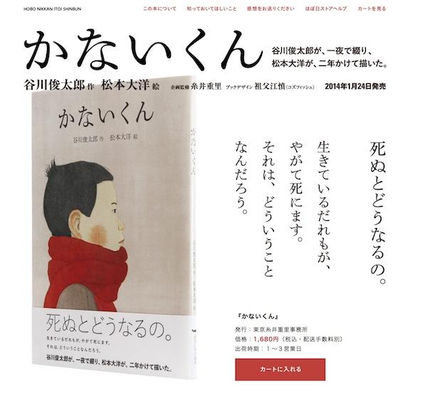 今、1番気になる絵本『かないくん』谷川俊太郎(作)、松本大洋 (絵)。