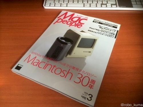 MacPeople 2014年3月号 購入。初めてのMacを振り返る。