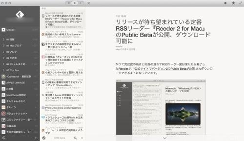 まちに待ちました!『Reeder 2 for Mac』Public Beta が発表。